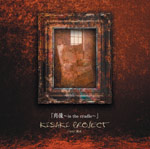 Kisaki Project - syouzou - in the cradle [Limited Release]