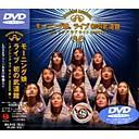 Hello!Project - Morning Musume first Budokan -Dancing love site 2000 Spring