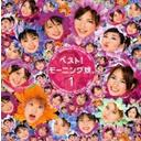 Hello!Project - Best Morning Musume 1