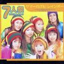 Hello!Project - Summer Reggae! Rainbow