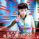Hello!Project - Kiseki no kaori dance [Limited Release]