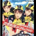 Hello!Project - Renai Sentai Shitsuranjer [Limited Release]
