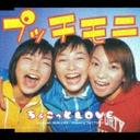 Hello!Project - Chokotto LOVE