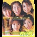 Hello!Project - Kiiroi Osora de BOOM BOOM BOOM