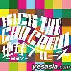 Kick the Can Crew - Chikyu Blues -337- / DJDJ (for RADIO)