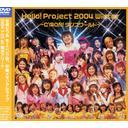 Hello!Project - Hello! Project 2004 Winter - C'MON! Dance World