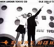 Pizzicato Five - Mon Amour Tokyo CD