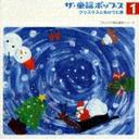 Hello!Project - Douyou Pops 1 Christmas to Fuyu no Uta shu