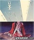 Sh�na Ring� (Shiina ring�) - STEM - Daimyou asobi hen
