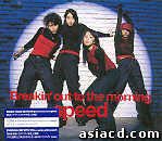 Speed - Breaking Out to the Morning